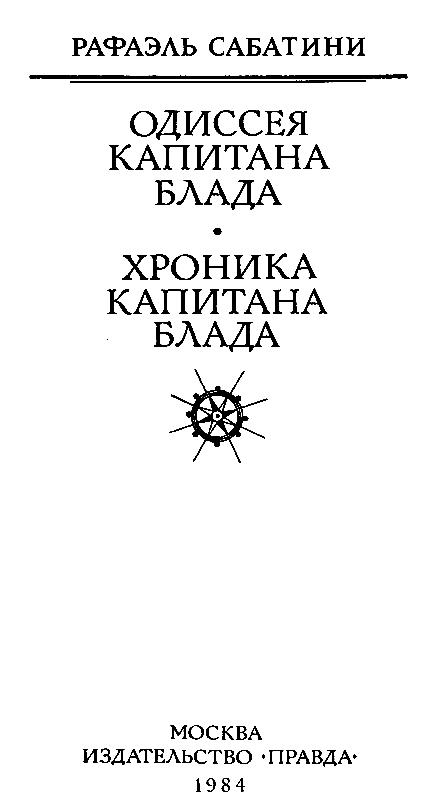 Одиссея капитана Блада. Хроника капитана Блада - pic_2.png