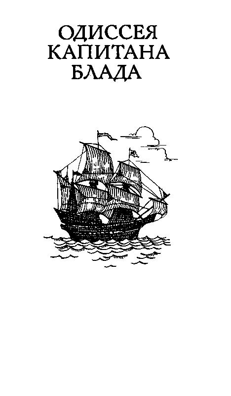 Одиссея капитана Блада. Хроника капитана Блада - pic_3.png
