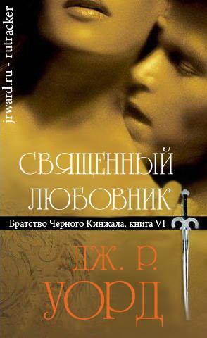 Священный любовник (ЛП) - doc2fb_image_02000001.jpg