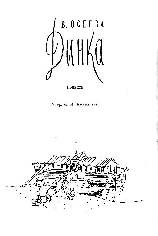 Динка (ил. А.Ермолаева) - dinka2_titul.jpg_0
