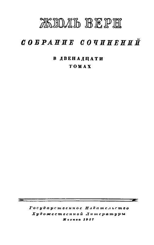 Собрание сочинений в 12 т. T. 12 - pic_1.jpg
