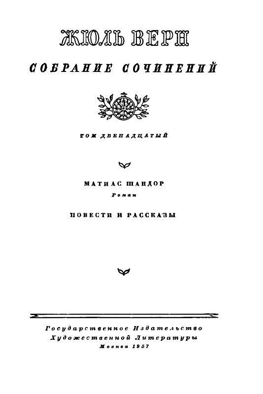 Собрание сочинений в 12 т. T. 12 - pic_2.jpg