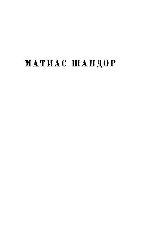 Собрание сочинений в 12 т. T. 12 - pic_3.jpg