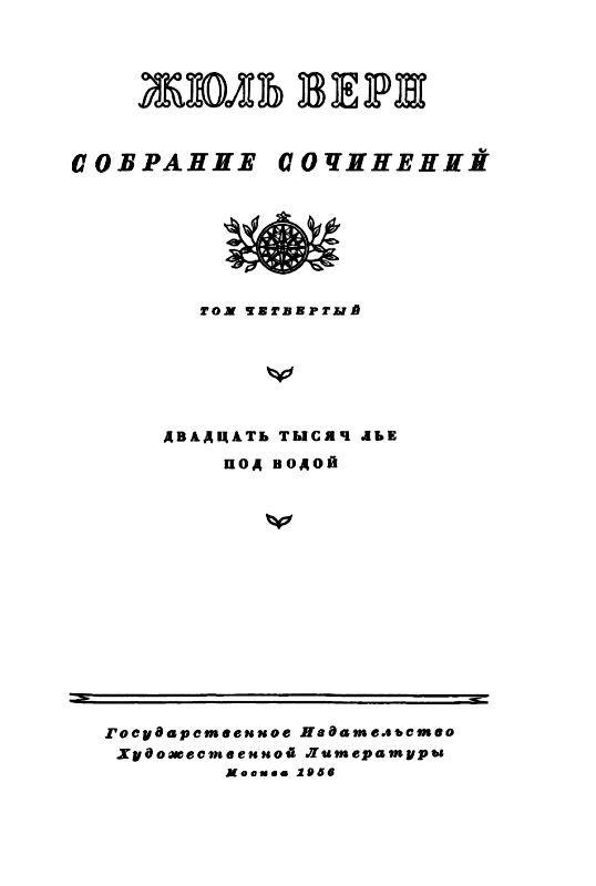 Собрание сочинений в 12 т. Т. 4 - pic_3.jpg