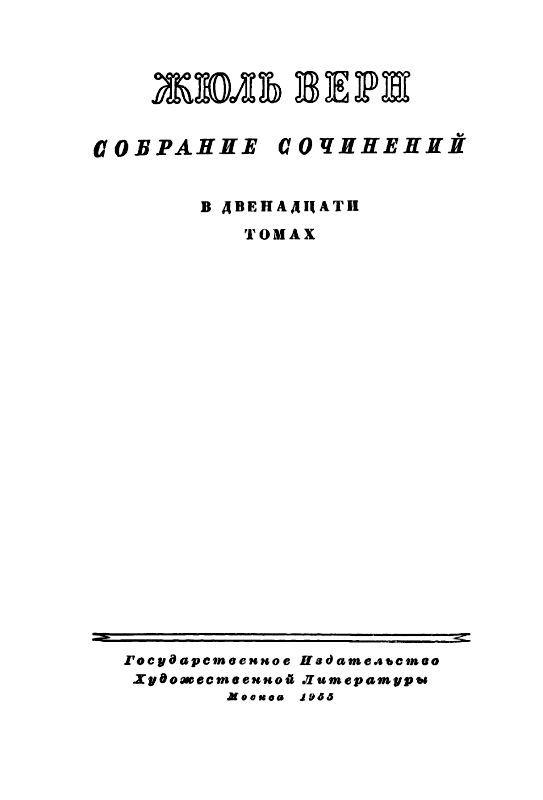 Собрание сочинений в 12 т. Т. 3 - pic_2.jpg
