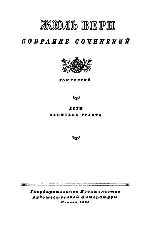 Собрание сочинений в 12 т. Т. 3 - pic_3.jpg