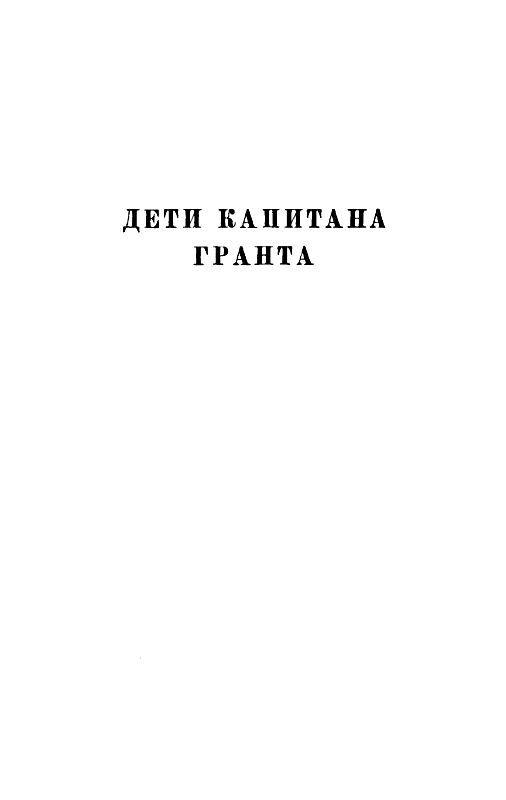 Собрание сочинений в 12 т. Т. 3 - pic_4.jpg