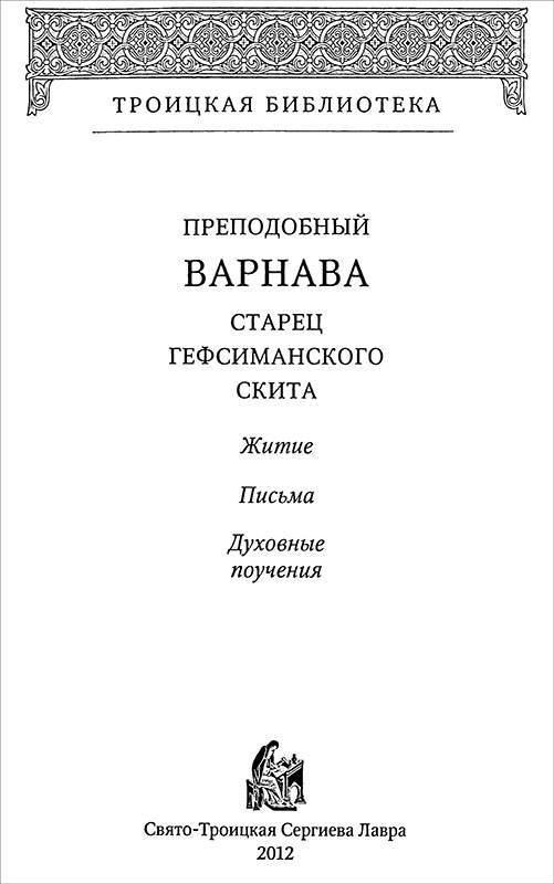 Преподобный Варнава, старец Гефсиманского скита<br />(Житие, письма, духовные поучения) - i_001.jpg