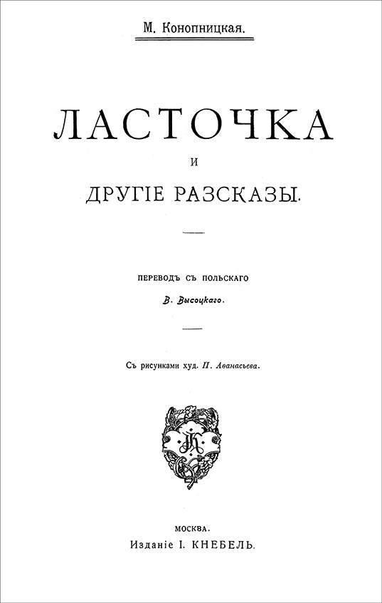 Ласточка и другие рассказы<br />(Совр. орф.) - i_002.jpg