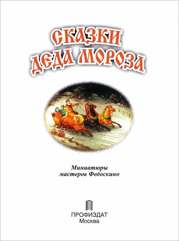 Сказки Деда Мороза - i_002.jpg