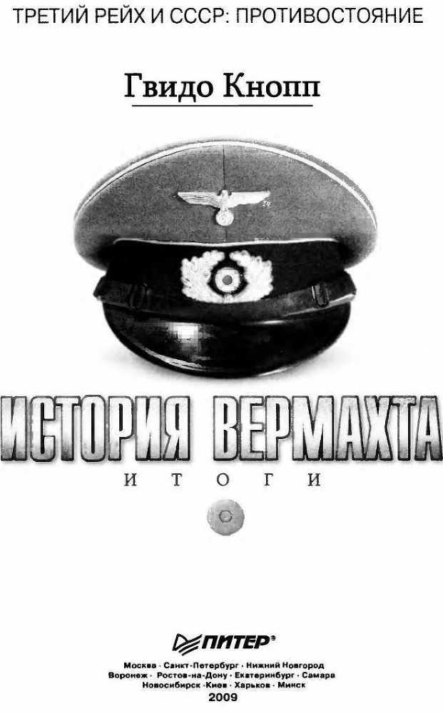 История вермахта. Итоги - i_001.jpg