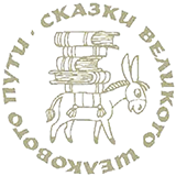 Чудесный чарык<br />(Крымскотатарские народные сказки) - i_002.png