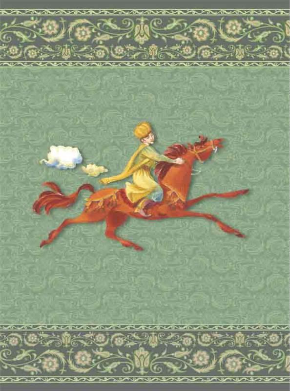 Чудесный чарык<br />(Крымскотатарские народные сказки) - i_003.jpg