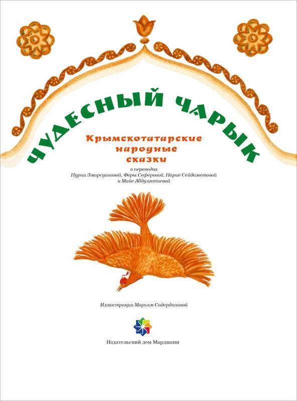 Чудесный чарык<br />(Крымскотатарские народные сказки) - i_005.jpg