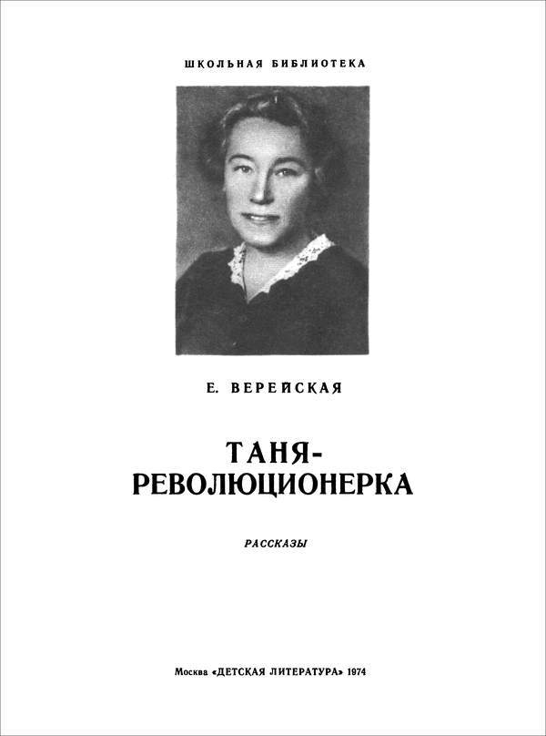 Таня-революционерка<br />(Рассказы) - i_002.jpg
