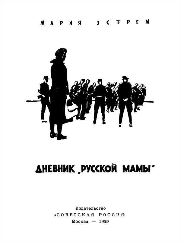 Дневник «русской мамы» - i_002.jpg