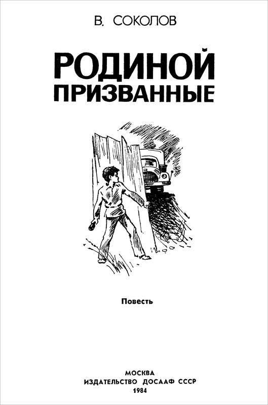 Родиной призванные<br />(Повесть) - i_001.jpg