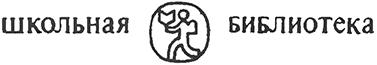 Пещеры Красной реки. Листы каменной книги<br />(Исторические повести) - i_001.png
