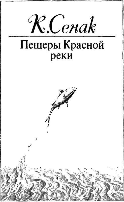 Пещеры Красной реки. Листы каменной книги<br />(Исторические повести) - i_003.jpg