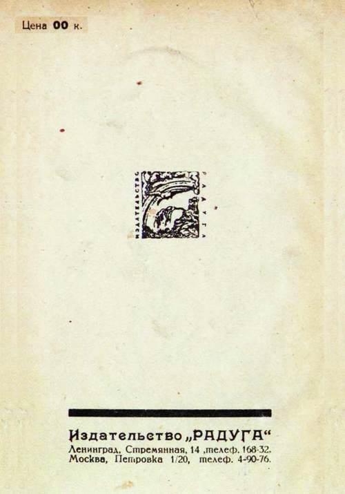 Волна 300 метров<br />(Советская авантюрно-фантастическая проза 1920-х гг. Т. XXIХ) - i_059.jpg