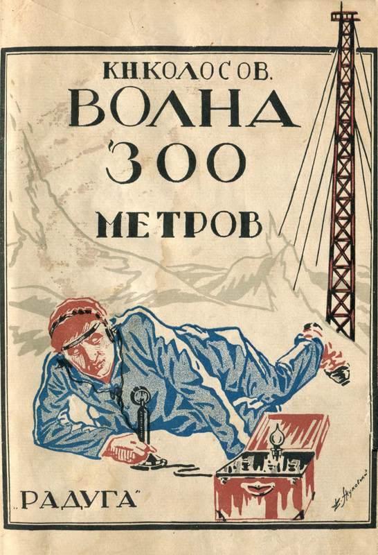 Волна 300 метров<br />(Советская авантюрно-фантастическая проза 1920-х гг. Т. XXIХ) - i_003.jpg