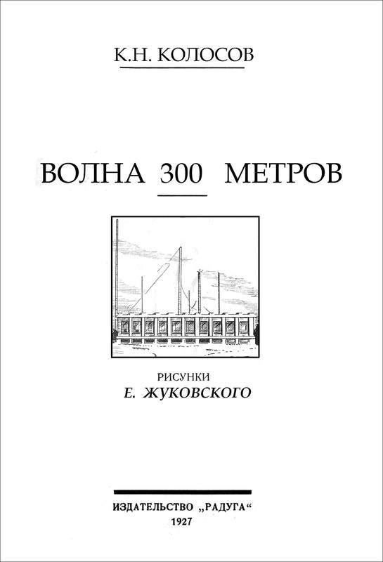Волна 300 метров<br />(Советская авантюрно-фантастическая проза 1920-х гг. Т. XXIХ) - i_004.jpg