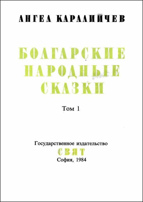 Болгарские народные сказки. Том 1 - i_002.jpg