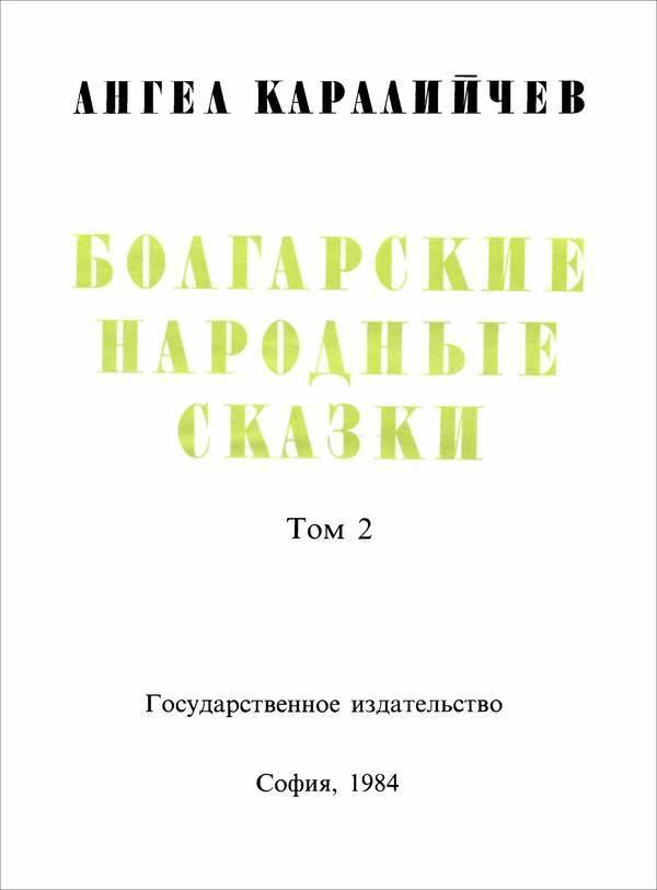 Болгарские народные сказки. Том 2 - i_002.jpg