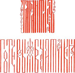 Тарантас (Путевые впечатления) - i_001.png