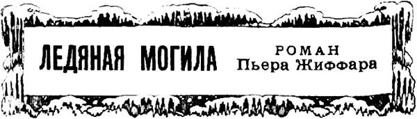 Ледяная могила<br />(Роман приключений) - _4.png