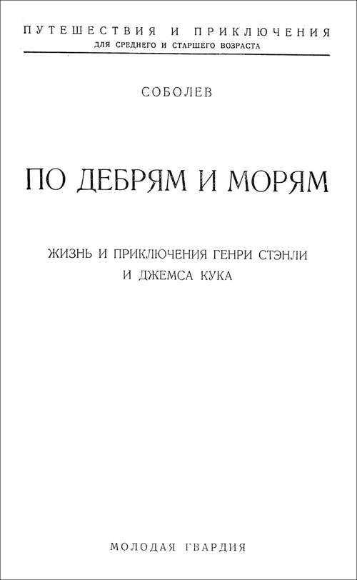 По дебрям и морям<br />(Жизнь и приключения Генри Стэнли и Джемса Кука) - i_001.jpg