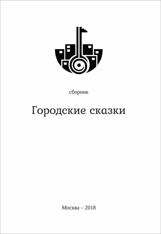 Городские сказки - i_001.jpg