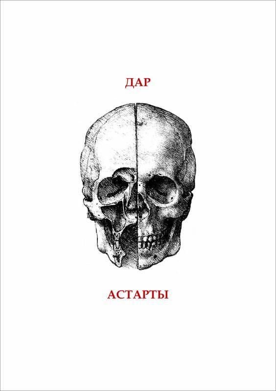 Дар Астарты: Фантастика. Ужасы. Мистика (Большая книга) - _3.jpg