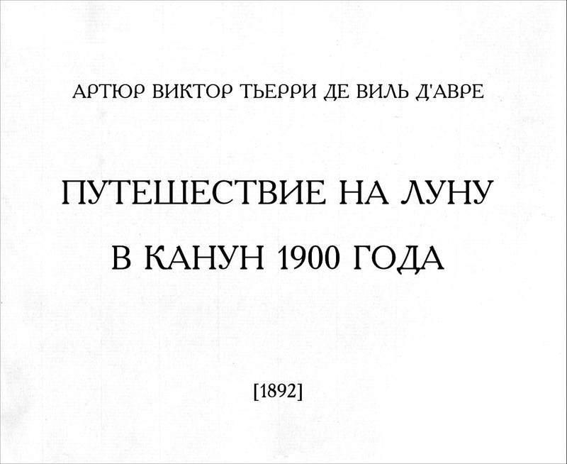 Путешествие на Луну в канун 1900 года - i_005.jpg