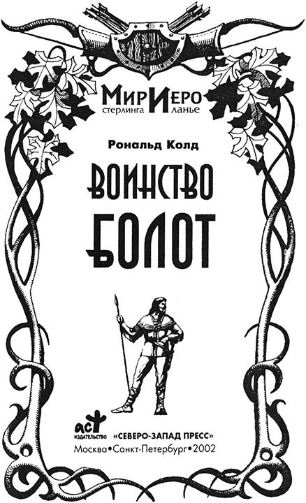 Воинство болот - i_003.png