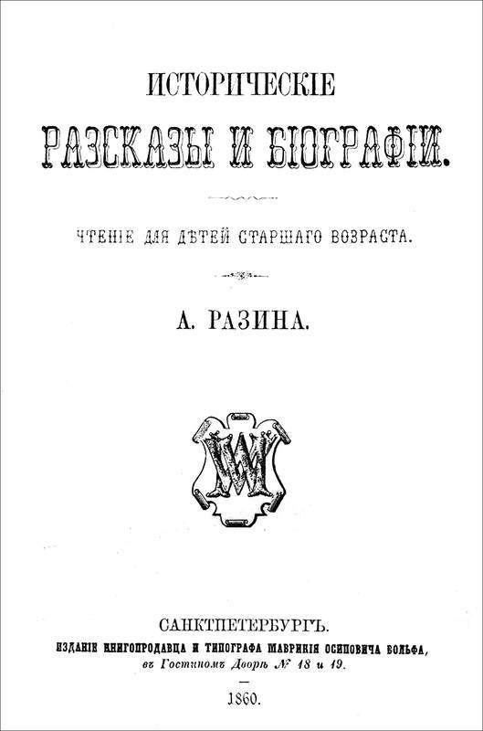 Исторические рассказы и биографии - _1.jpg