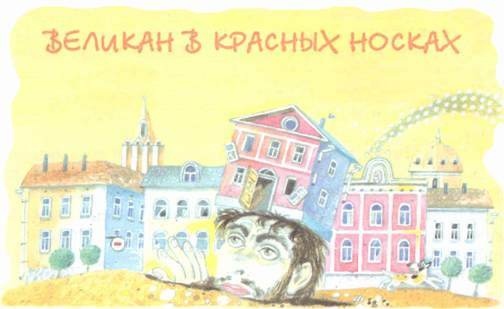Сказки улицы Брока - i_012.jpg