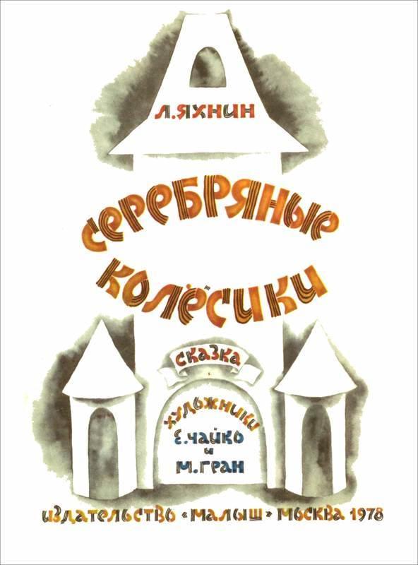 Серебряные колесики<br />(Сказка) - i_002.jpg
