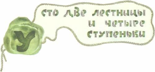Серебряные колесики<br />(Сказка) - i_009.jpg