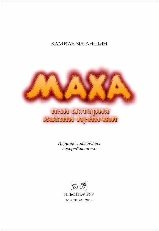 Маха или история жизни кунички - i_001.jpg