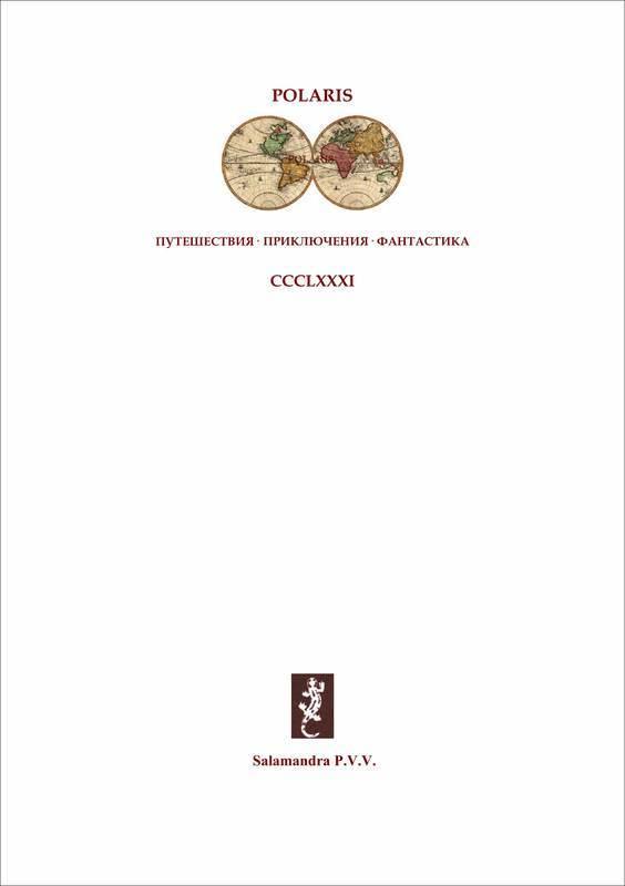 Зефироты (Фантастическая литература. Исследования и материалы. Том V) - i_001.jpg