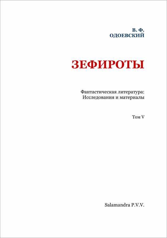 Зефироты (Фантастическая литература. Исследования и материалы. Том V) - i_002.jpg