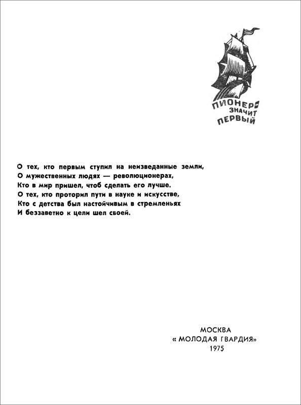 Ради братий своих… (Иван Федоров) - i_001.jpg