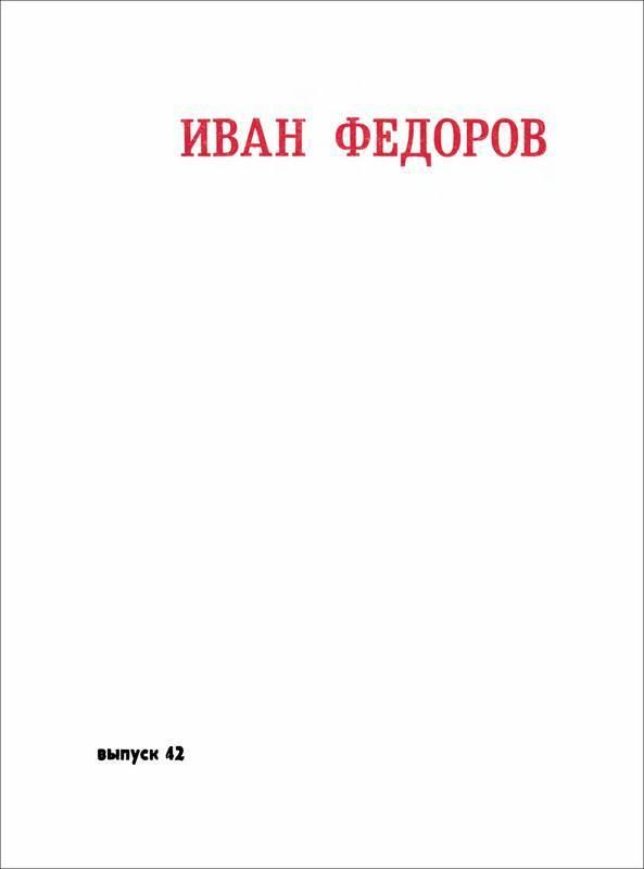 Ради братий своих… (Иван Федоров) - i_002.jpg