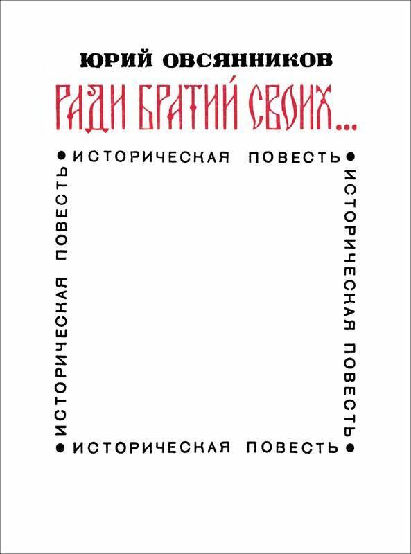 Ради братий своих… (Иван Федоров) - i_003.jpg