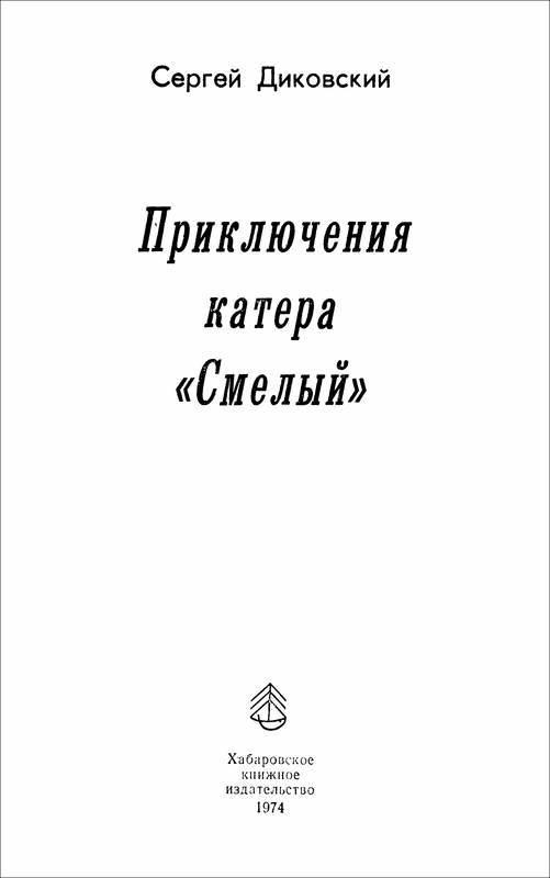Приключения катера «Смелый» - i_001.jpg