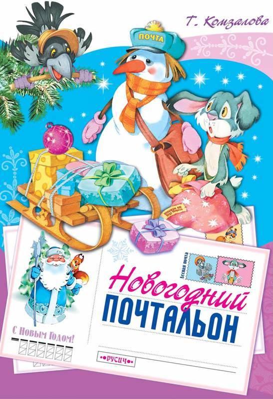 Новогодний почтальон<br />(Сказка) - i_001.jpg