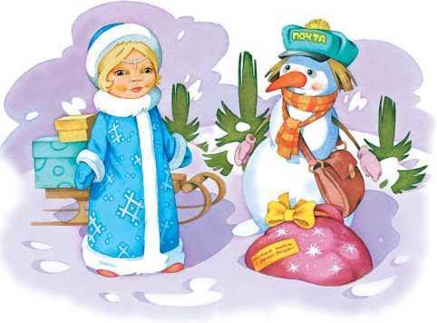 Новогодний почтальон<br />(Сказка) - i_005.jpg