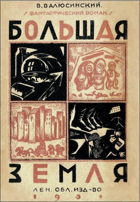 Большая Земля<br />(Фантастический роман) - _3.jpg