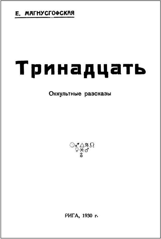 Тринадцать: Оккультные рассказы [Собрание рассказов. Том I] - i_004.jpg